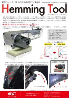 NEX-1000DS-JPG.jpg